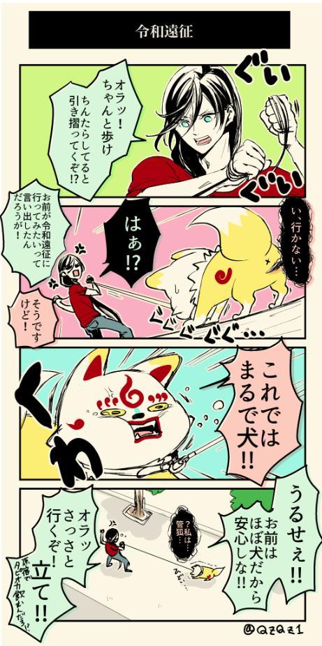 令和遠征※兼さんとこんちゃんは仲良しです。