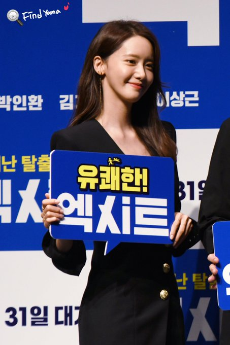 """[PHOTO] 190627 Yoona - """"EXIT"""" Movie Press Conference D_Hx43YU8AQlirE?format=jpg&name=small"""