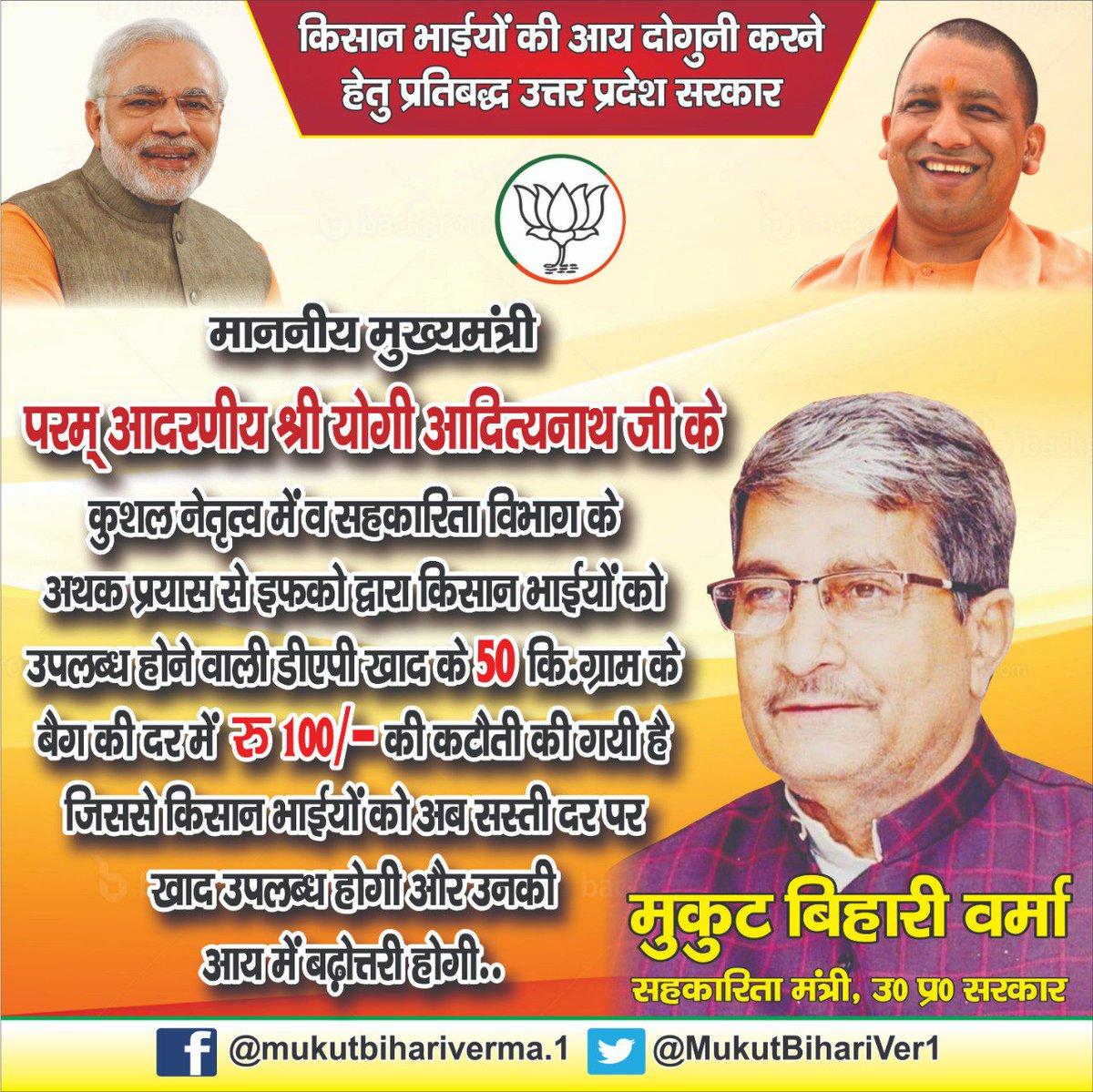 मा.@CMOfficeUP श्री @myogiadityanath जी के कुशल नेतृत्व में व सहकारिता विभाग के अथक प्रयास से इफको द्वारा किसान भाईयों को उपलब्ध होने वाली डीएपी खाद के 50 Kg के बैग की दर में रु 100/-की कटौती की गयी है जिससे किसानों को अब सस्ती दर पर खाद उपलब्ध होगी और उनकी आय में बढ़ोत्तरी होगी