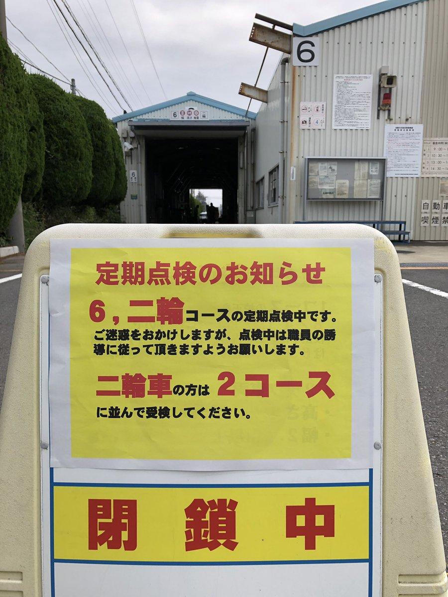 自動車技術総合機構 hashtag on Twitter