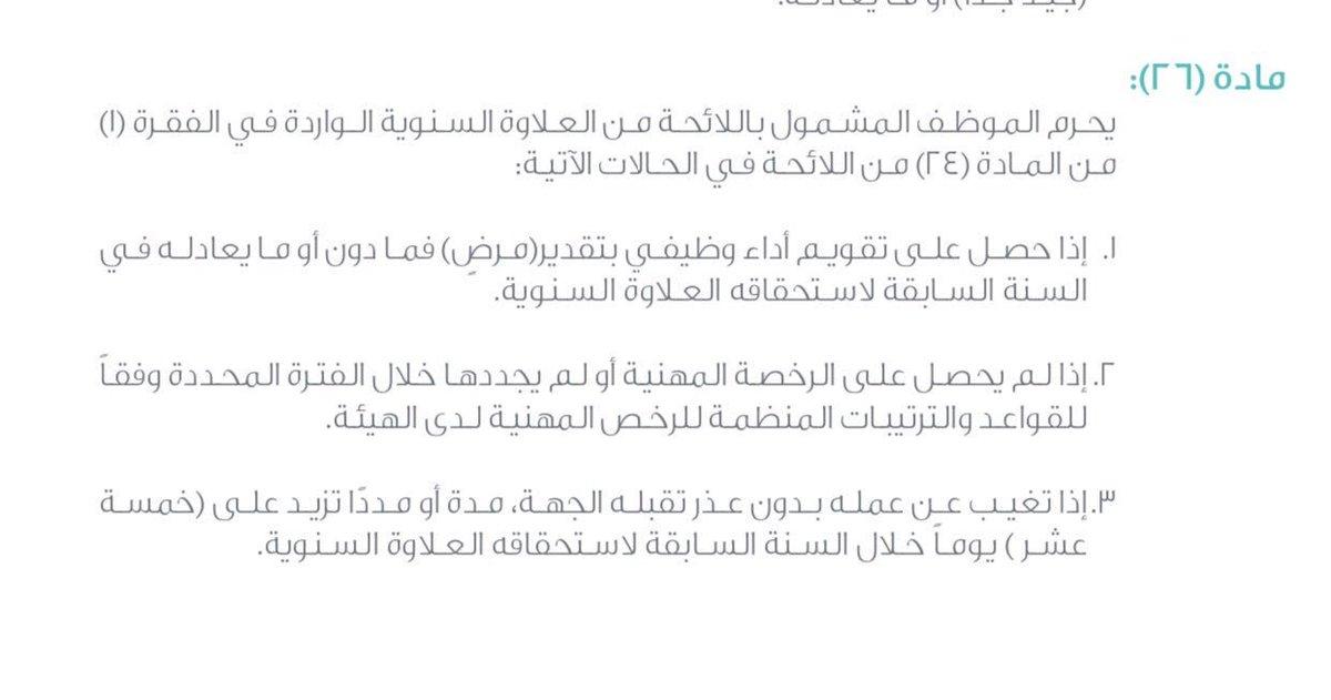 ملتقى معلمي السعودية Ar Twitter سلم رواتب الوظائف التعليمية الجديد بعد خصم التقاعد وإضافة بدل النقل لائحة الوظائف التعليمية الجديدة سلم رواتب المعلمين الجديد Https T Co Bmzh0nwc98