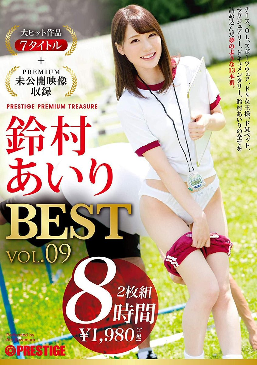 """Airi Suzumura j-list on twitter: """"so you love long #jav titles that give"""