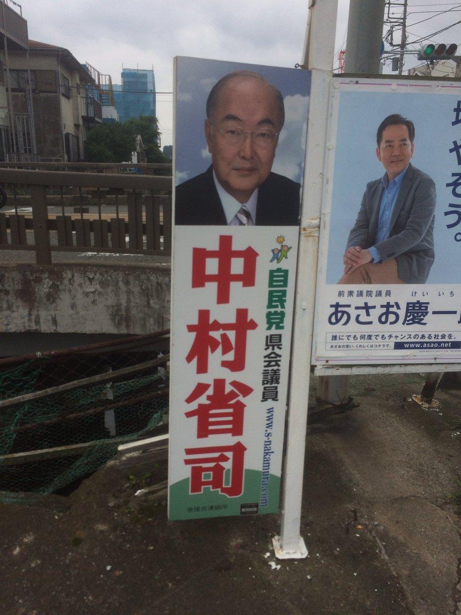 中村省司 hashtag on Twitter
