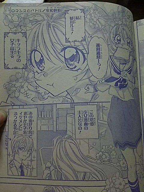 【比較】花とゆめ「ロマンスとバトル」が種村有菜の絵柄に似てると謝罪【炎上】  まとめダネ!