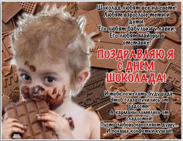 Сказочных, открытки прикольные с днем шоколада