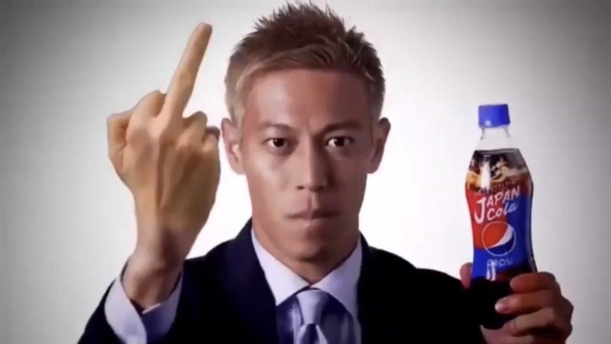 本田 ペプシ