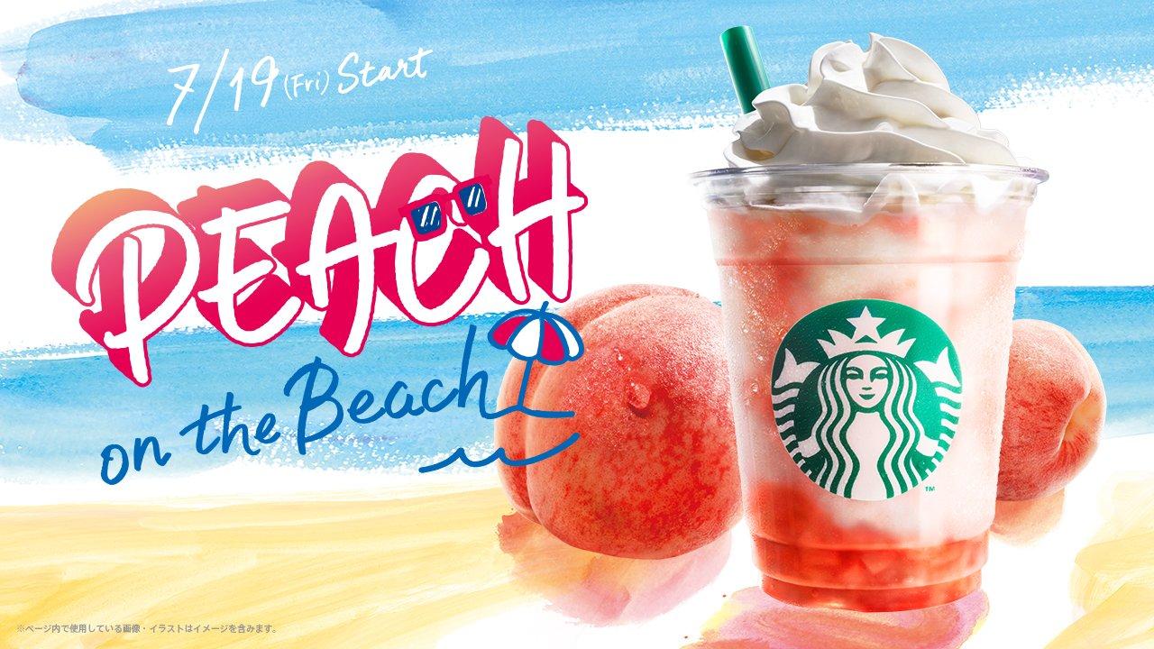 7/19(金)から、真夏を彩る「#ピーチオンザビーチフラペチーノ®」が新登場!白桃果肉がぎっしりでジューシーな一杯です⛱ My Starbucks会員の皆さまには、ひと足早く詳しい情報をお届けします。