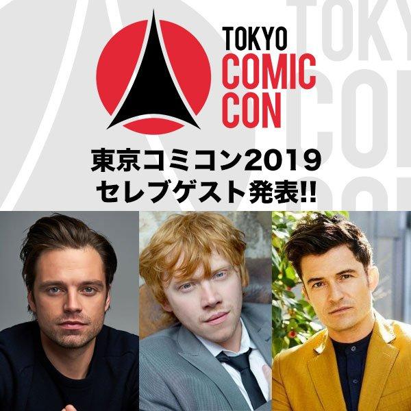 TokyoComicCon 東京コミコンさんの投稿画像