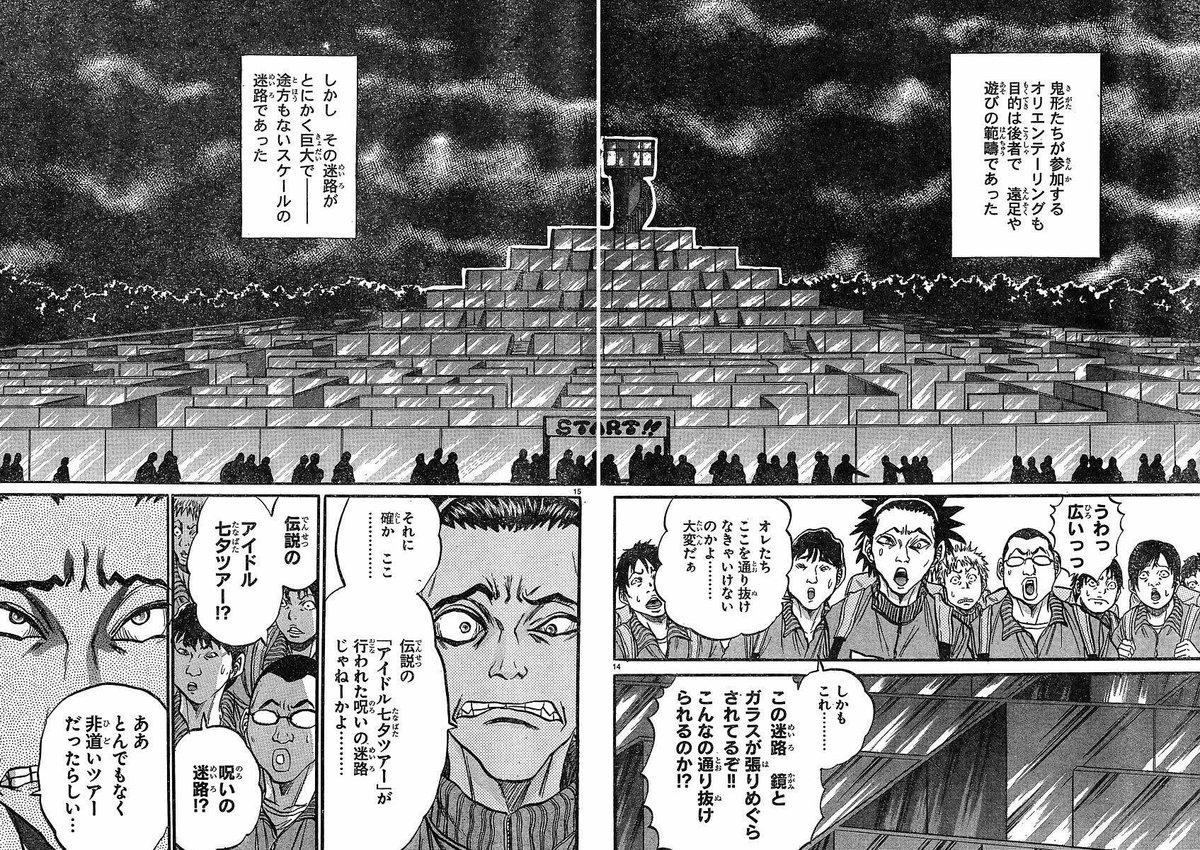 飯田 迷路