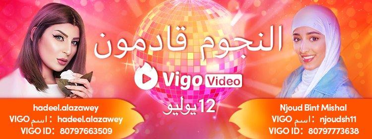 جاء النجوم! ستقوم نجود بنت مشعل و هديل العزاوي ببث مباشر لأول مرة في Vigo Video في 12.  حمَل Vigo Video لمتابعة الآن!  (Njoud VIGO ID:80797773638,hadeel VIGO ID:80797663509) https://t.co/TANwJKyFlK
