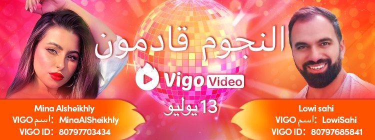 جاء النجوم! سيقوم لوي ساهي و مينا الشيخلي ببث مباشر لأول مرة في Vigo Video في 13.  حمَل Vigo Video لمتابعة الآن!  (Lowi VIGO ID:80797685841,Mina VIGO ID:80797703434) https://t.co/sJ5fHaOZVm