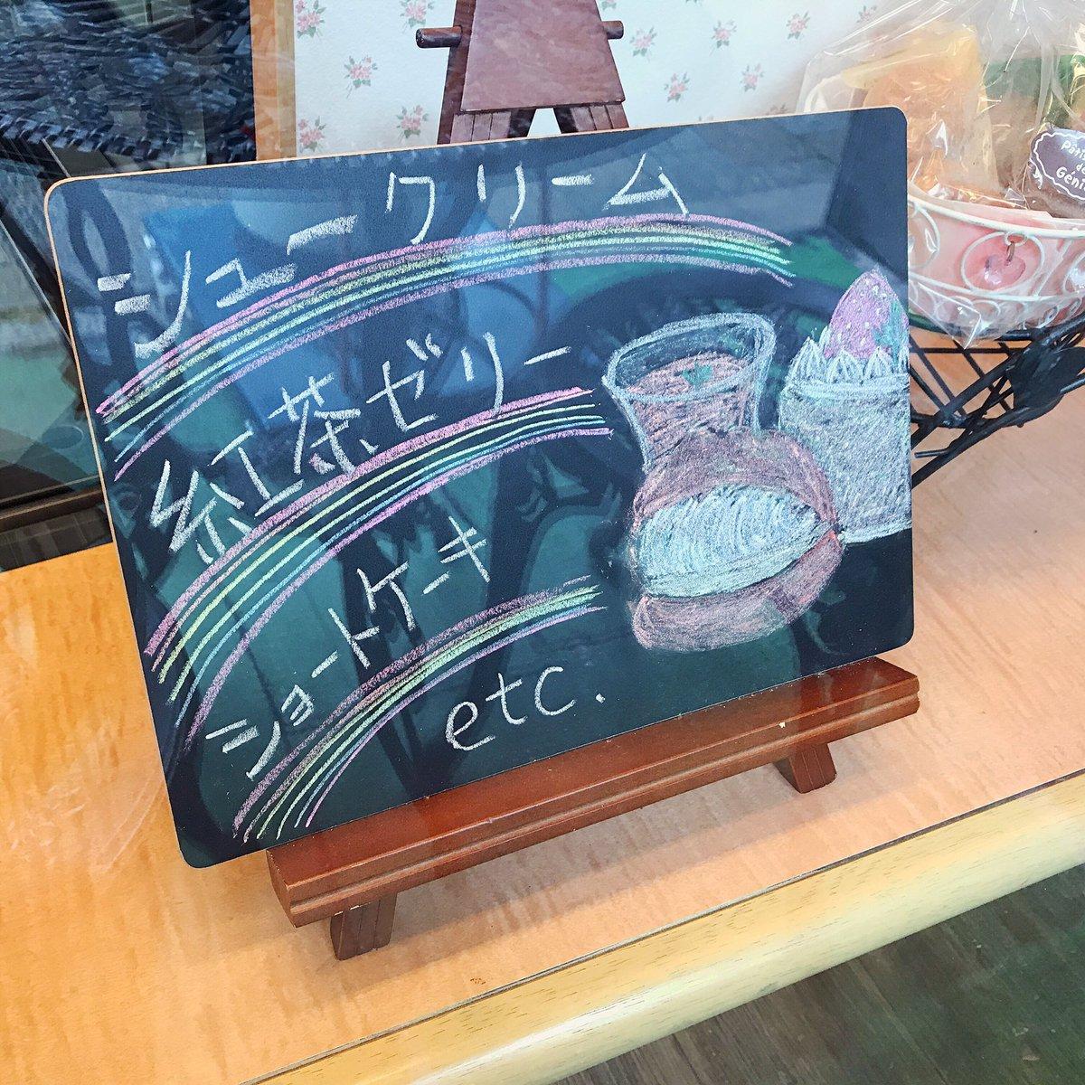 🌟チョークでお絵かき🌟  久しぶりにチョークで 描いてみました😊💫 悪戦苦闘の末の シュークリーム・ケーキ・ゼリーです✨  https://t.co/Yfyi8XNrt3  #京都二条寺町ジェニアル#ジェニアル#ケーキ#誕生日#イチゴショート#イチゴ#フォートナム&メイソン#紅茶ゼリー#チョークアート