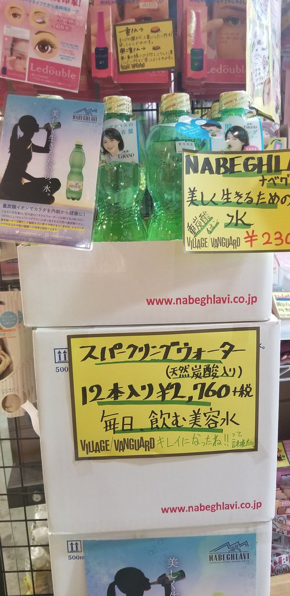 な、ナベグラヴィって知ってる? (スタッフ1:入荷してくるまで知らなかった)  (スタッフ2:入荷してきても、ちょっとよくわからん)  店長:とりあえず、ヴィレヴァンで売ってるよー!  #ナベグラヴィ  #NABEGHLAVI