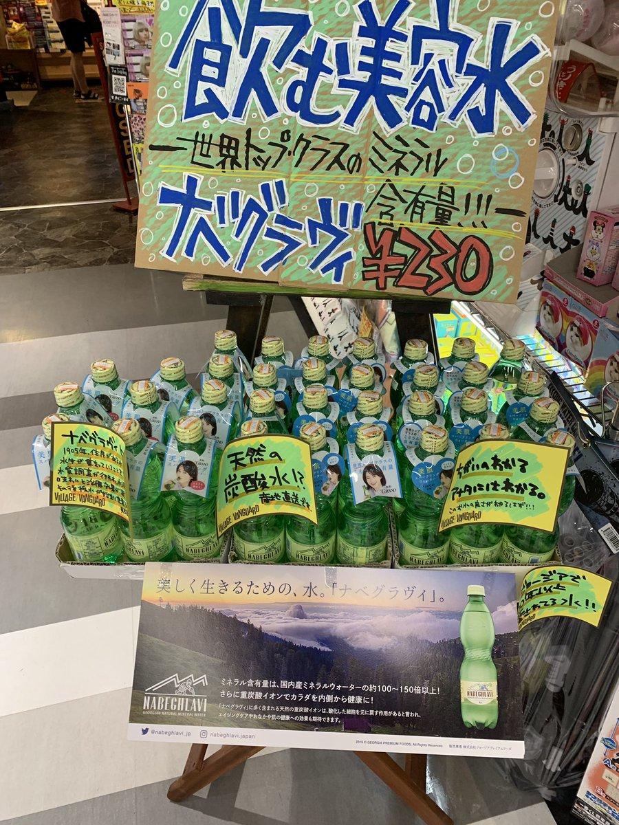 🌎🌎飲む美容水 ナベグラヴィ🌎🌎 話題のナベグラヴィ、福岡パルコ店にも入荷してきてます! 天然の炭酸水、、、!?世界トップクラスのミネラルウォーター!? ぜひ飲んで違いを確かめてみてください💫 #ナベグラヴィ