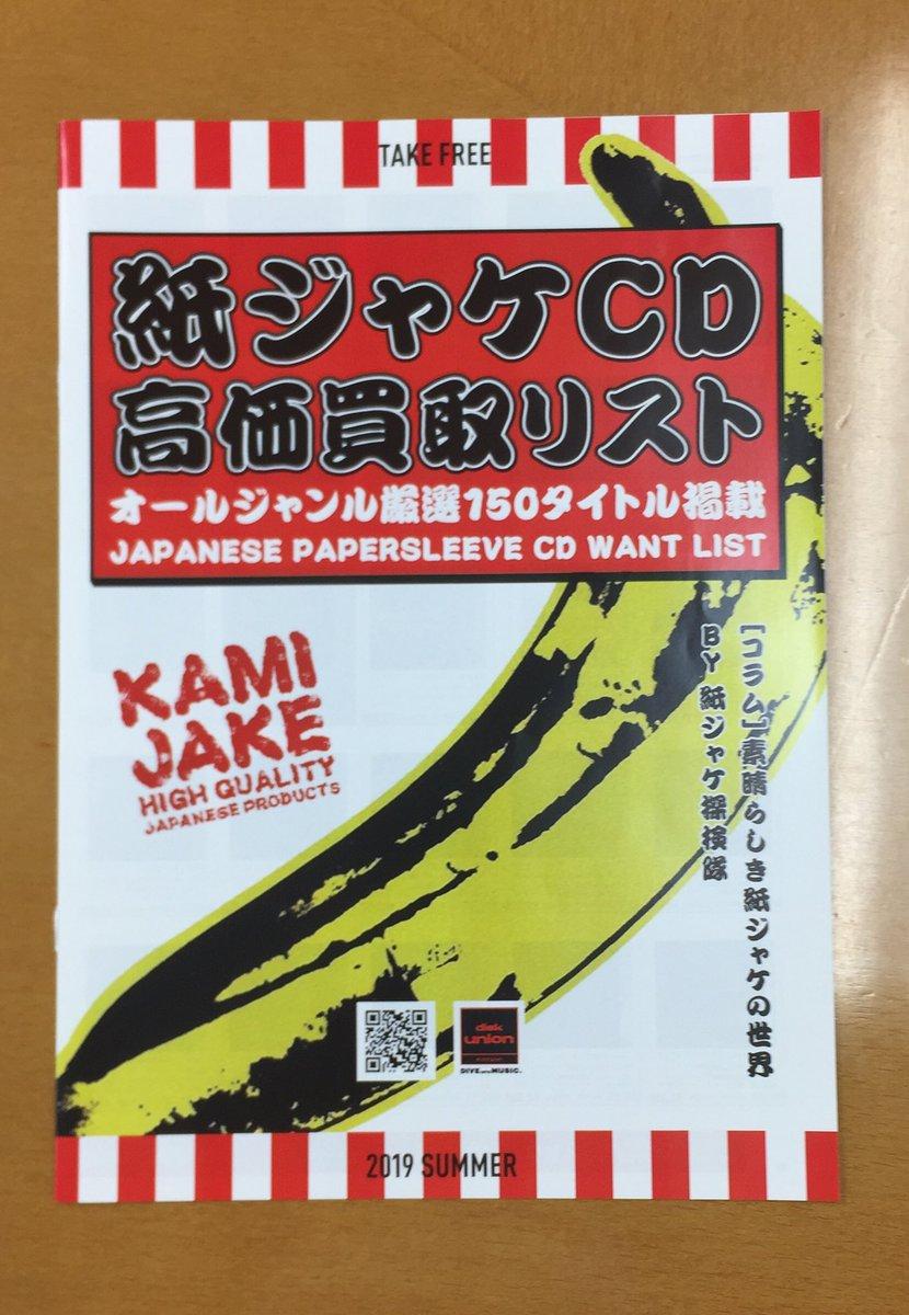 ?ディスク・ユニオン紙ジャケCD高価買取リスト?にコラムを掲載させていただいております!店頭でフライヤーをGETですー!?#diskunion