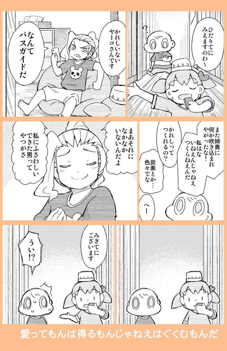 【こわもてかわもて!】1/2アシスタントさんからのリクエスト「ヤーコの恋愛」です!6Pだよ!