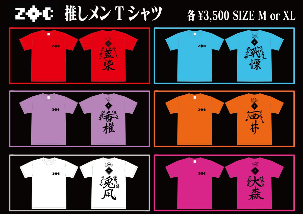 【新グッズ】ZOC推しメンTシャツ ¥3,500全6色 サイズM/XL   バックプリントには兎凪さやか、香椎かてぃ直筆のイラストと文字がプリントされています。7/12(金)「AVIOT  LIVE:01」より販売開始致します。是非お買い求め下さい。#ZOC