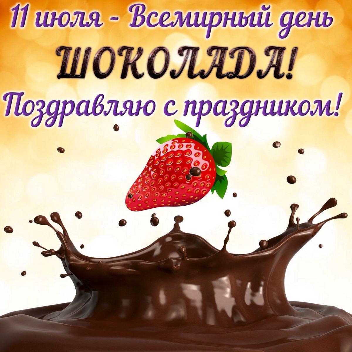 Открытки с днем конфет 18