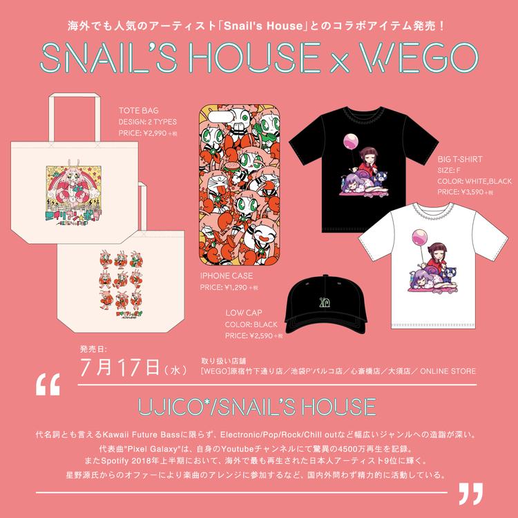 【告知】 海外でも人気のアーティスト「Snail's House」とのコラボアイテム発売😍 待望のニューアルバム「エイリアン☆ポップⅢ」のリリースを記念して、コラボアイテムを7/17発売します! かわいいデザインのアイテム揃い!  👇詳細👇 https://www.wego.jp/information/2019/07/snails-house.html…  #ujico