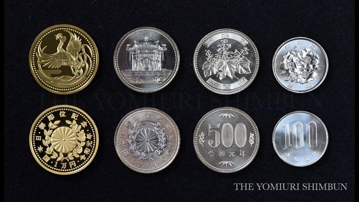 「令和元年」の刻印が入った硬貨の製造が11日、大阪市北区の #造幣局 で始まりました。製造は需要の多い100円硬貨と500円硬貨からスタート。早ければ7月中に日本銀行に引き渡され、金融機関を通じて流通します。(健) #令和 #大阪 打ち初め式の様子は動画で:yomiuri.co.jp/stream/1/12588/