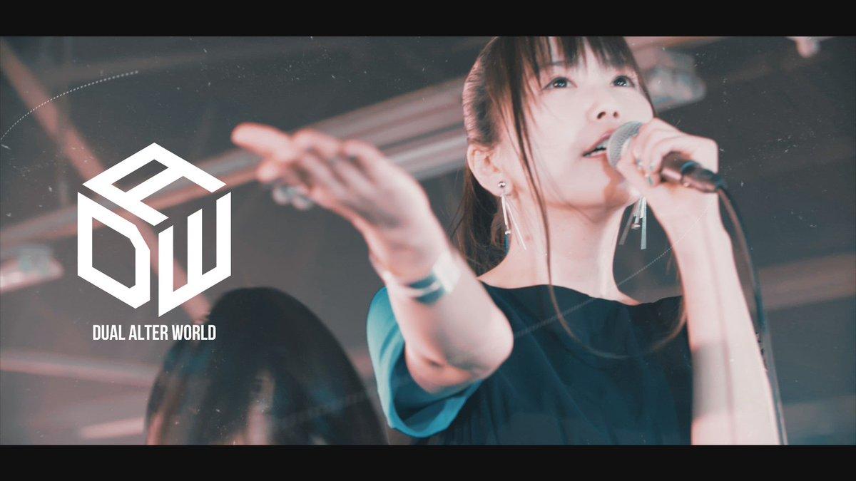 メタルバンド「Dual Alter World」 初のMV「chaos effect」Full verです!ぜひご覧ください!⭐アルバム「ALTER EGO」は2019年9月18日発売!⭐1stツアーは大阪11/16(土)、東京11/24(日)申込みはこちらより!#DAW_METAL#ことりの音