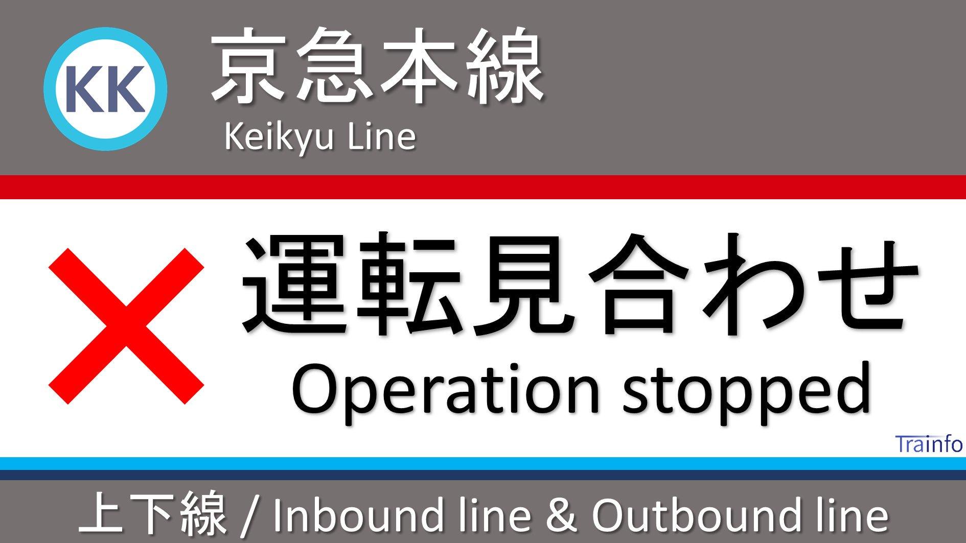 画像,【京急本線 上下線 運転見合わせ】京急本線は、南太田駅での人身事故の影響で、京急川崎〜金沢八景の上下線の一部列車で運転を見合わせています。 https://t.…