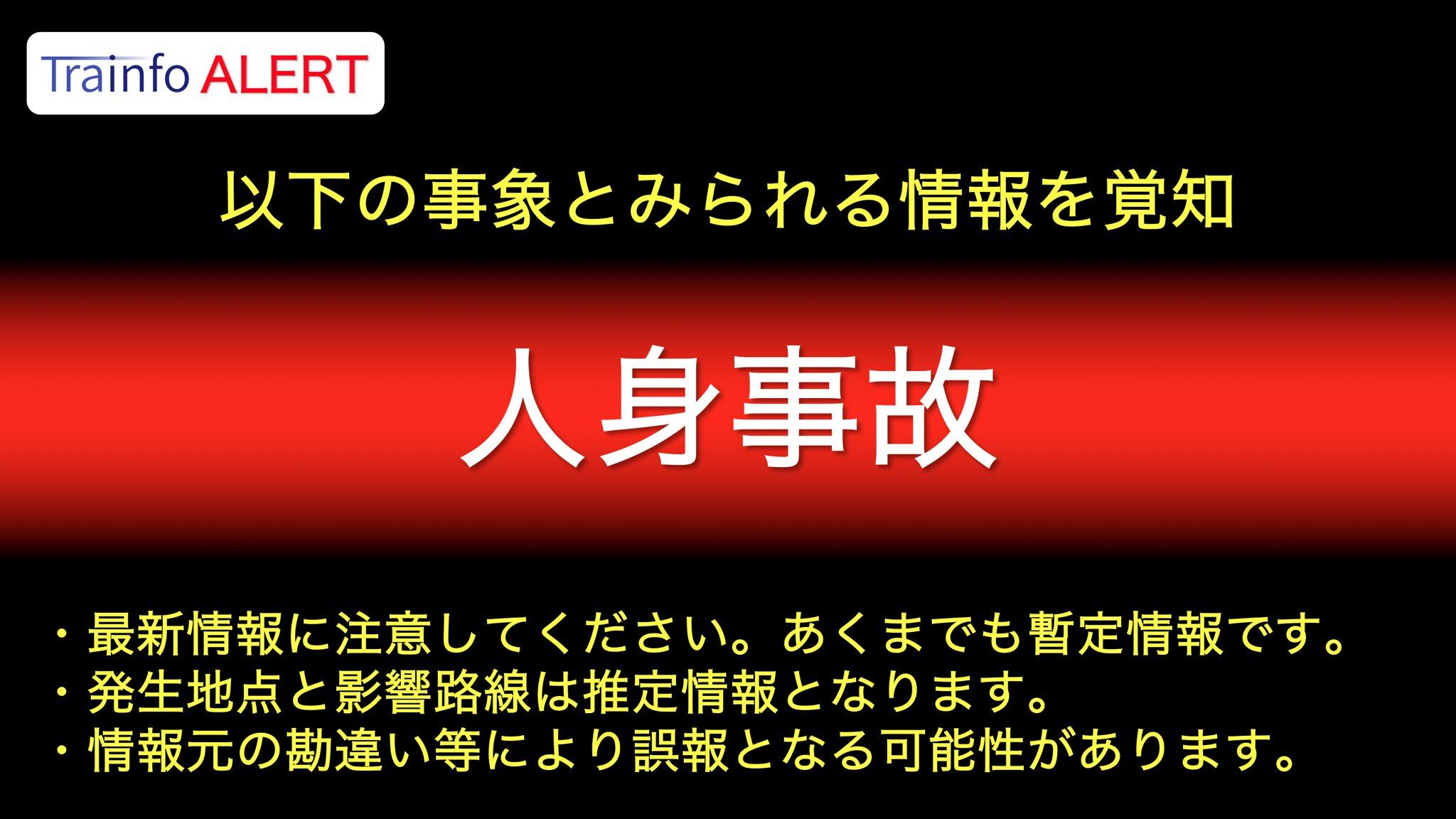 画像,️ 🏃♂️ 人身事故 💥南太田で人身事故発生の模様以下の路線でダイヤ乱れの可能性京急本線など https://t.co/KkDUtdzkGg…