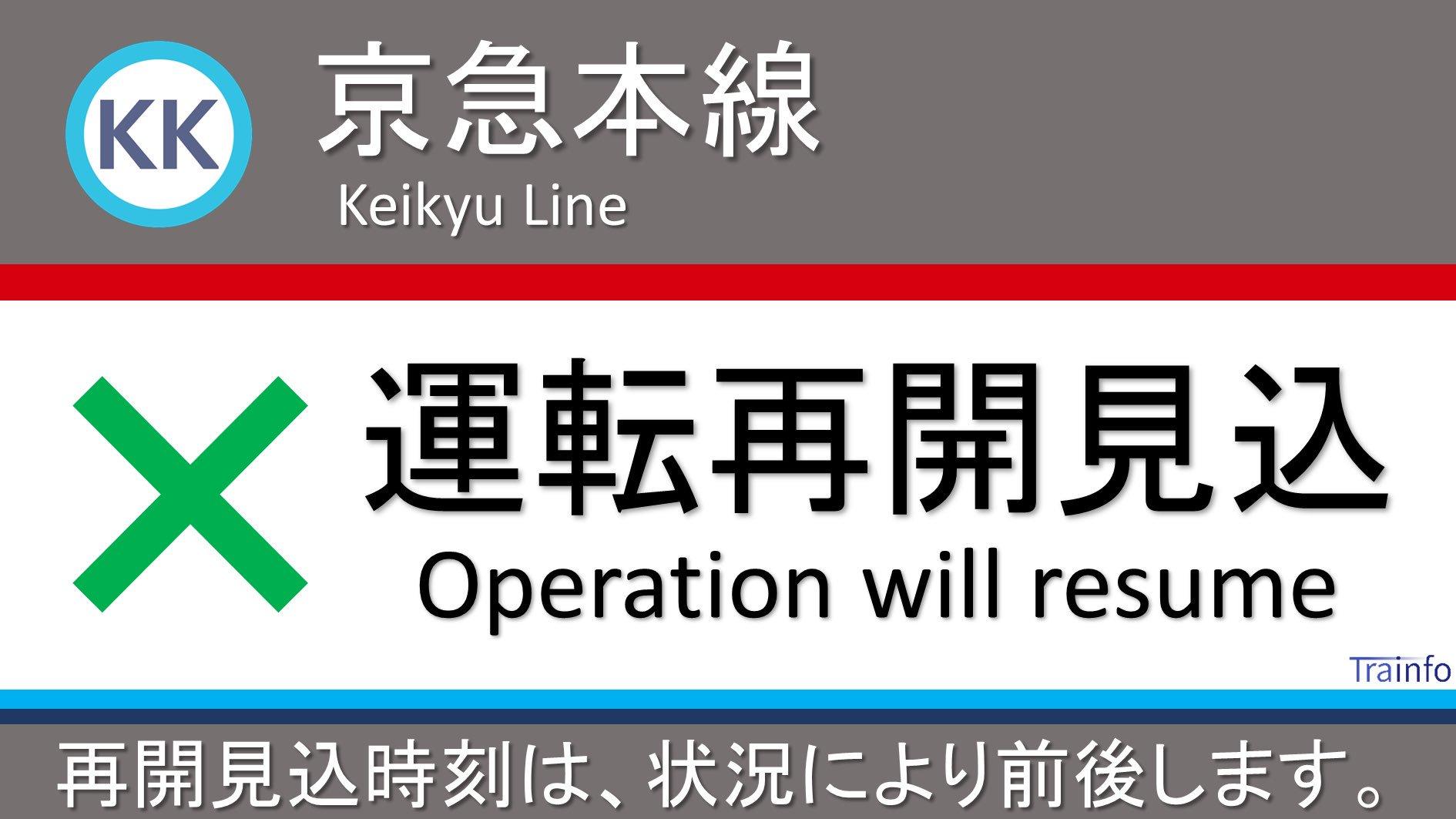 画像,【京急本線 運転再開見込 1:10】京急本線は、南太田駅での人身事故の影響で、京急川崎〜金沢八景の上下線の一部列車で運転を見合わせています。現場状況により、再開…