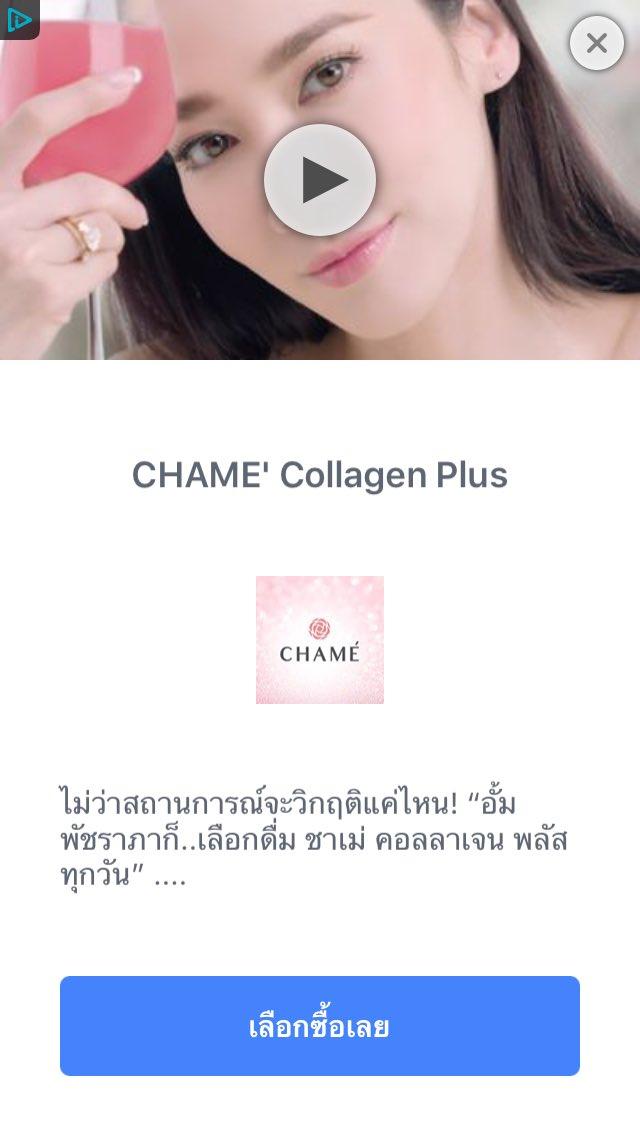 collagen plus fungerar