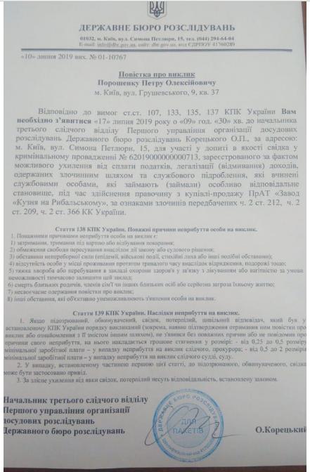 """ДБР проводить слідчі дії в Офісі Зеленського, - """"Главком"""" - Цензор.НЕТ 5751"""