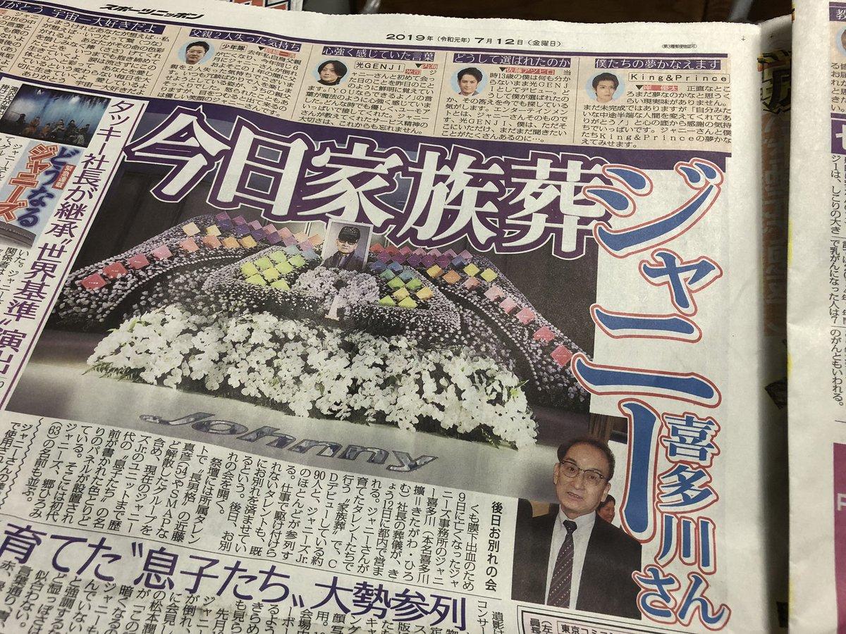 .今日の新聞も旦那が置いてってくれた。葬儀、今日なんだね。新聞の中の祭壇に手を合わせた。ジャニーさん、たくさんの幸せとトキメキをくれてありがとうございました。家族葬が家族葬でありますように。
