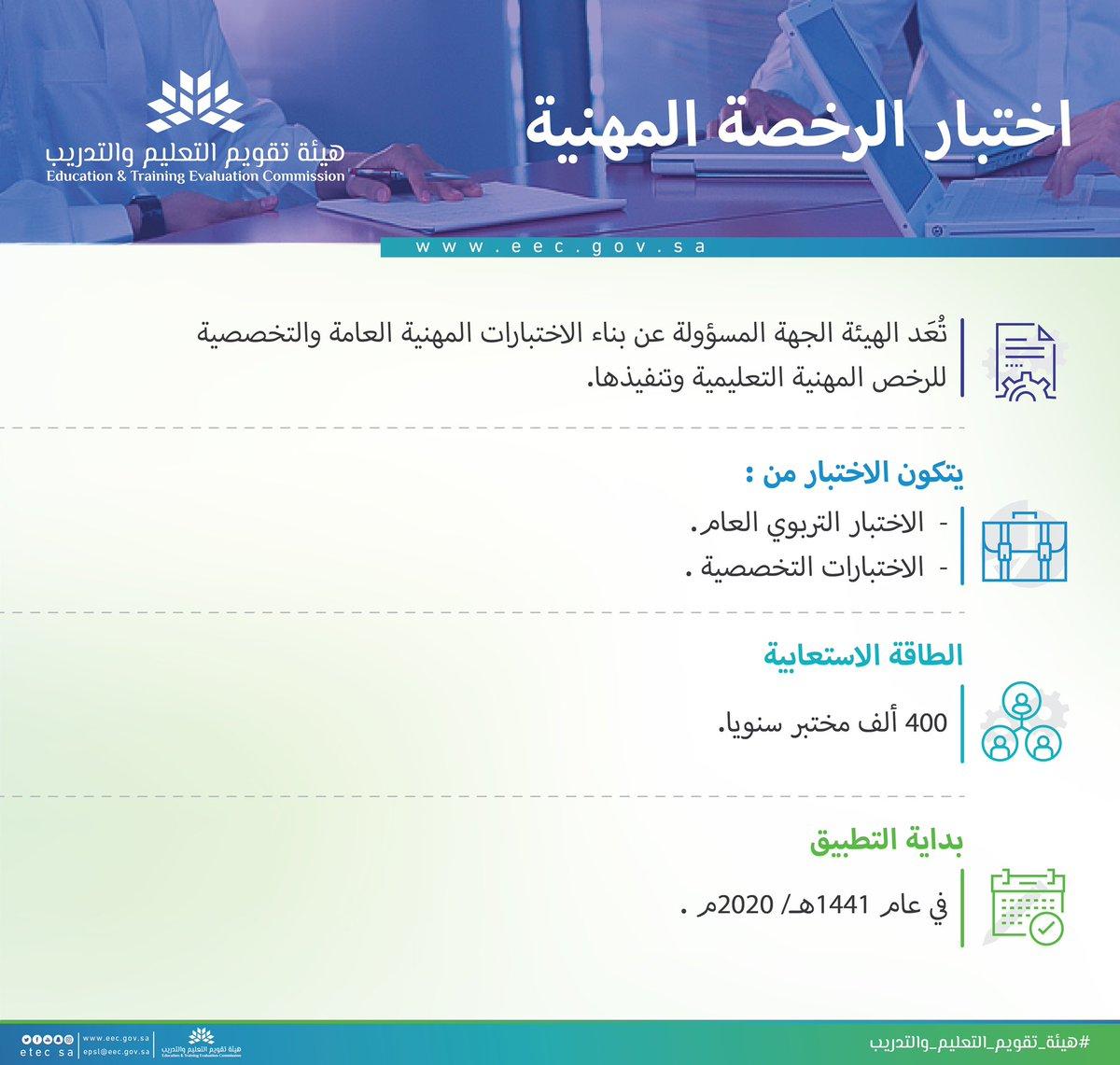 هيئة تقويم التعليم والتدريب on Twitter ...