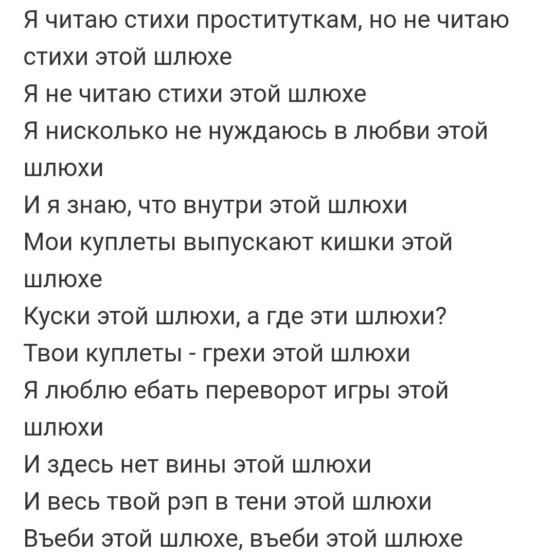 Проститутка песни тексты пиздализ у проституток
