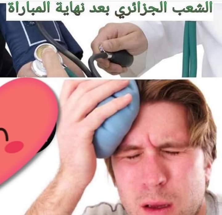 Srsly we all need to see a cardiologue tomorrow that's in case  he's heart is ok as well 🤣🤣🤣🤣🤣#الجزائر_كوت_ديفوار