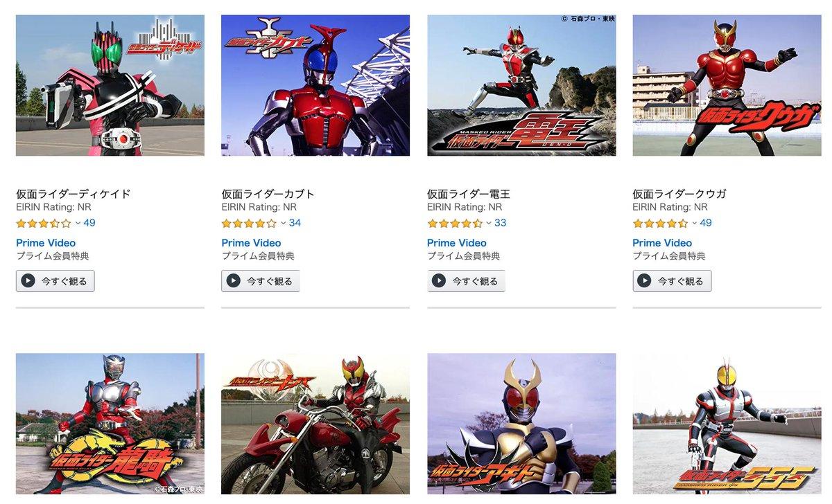 【速報】Amazonプライムビデオ見放題に平成仮面ライダーシリーズ第1期が追加されました→ クウガからディケイドまでの10作品がプライムビデオに参上しています。