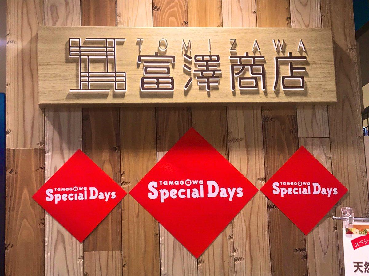 二子 玉川 商店 富澤
