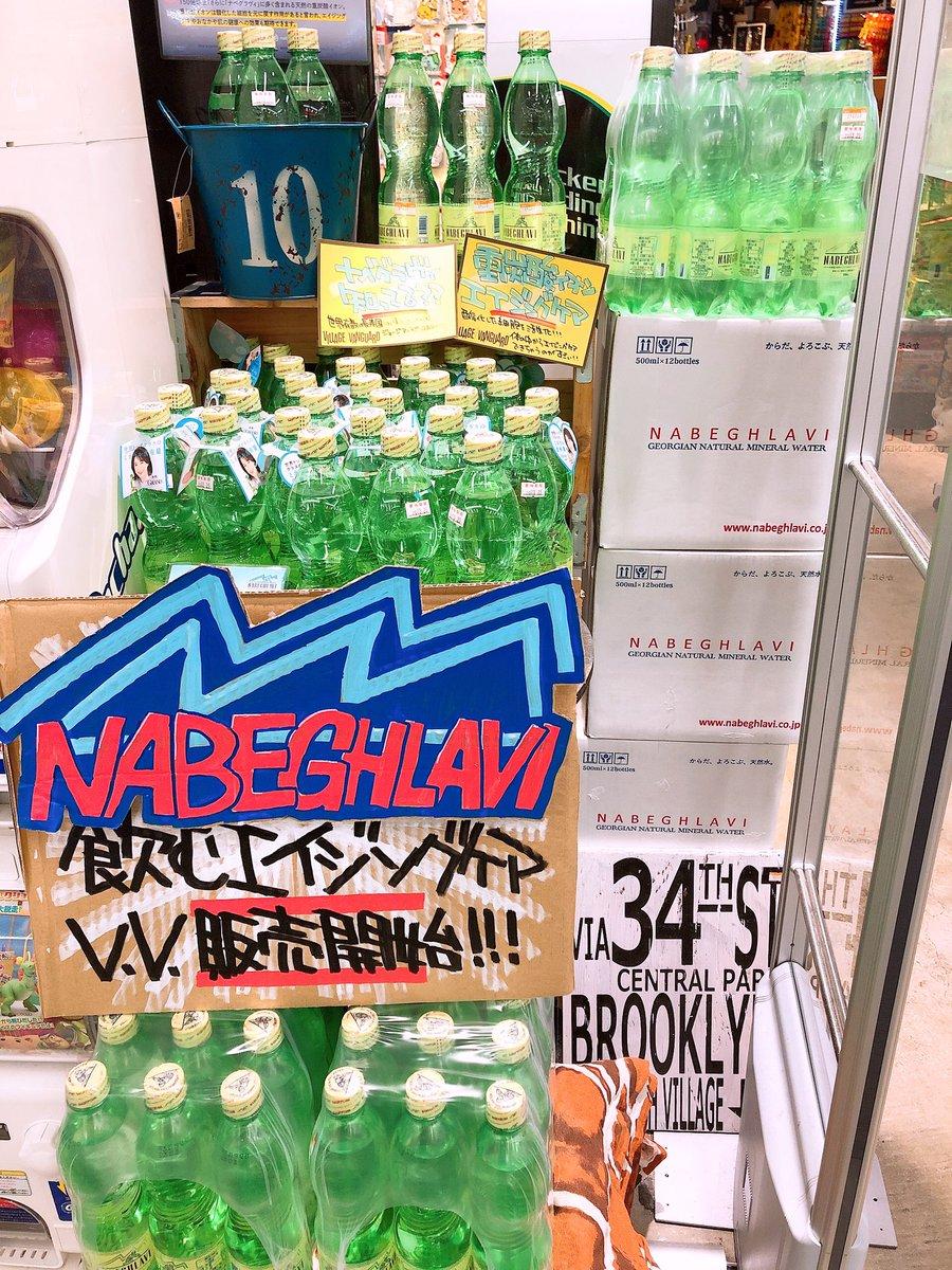 TVやSNSで話題の #ナベグラヴィ 人気につき再入荷!!!😋✨ 朝活、ダイエット、エイジングケア、腸内環境正常化も助けてくれちゃうミネラルが豊富&豊富!!! 硬水なのにぐびくび飲めちゃう、日本人にもちょうどいいのどごし✨✨ #ナベグラヴィ #nabeghlavi #天然 #ジョージア #炭酸水 #おいしい