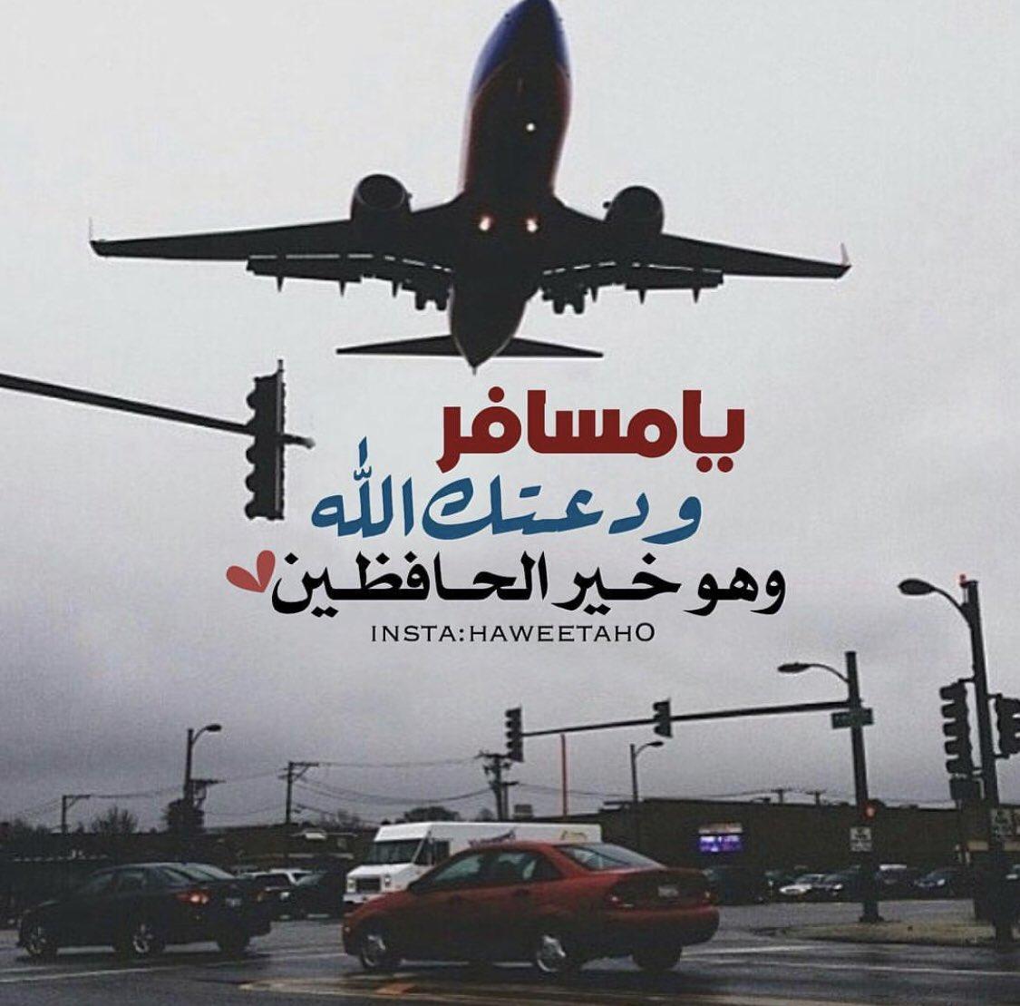 Twitter पर ودعتک الله يامسافر ह शट ग