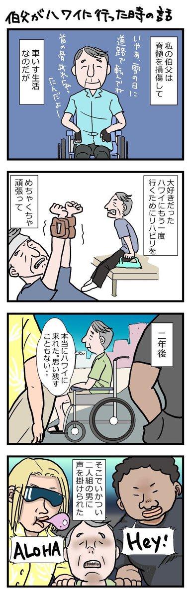 【伯父がハワイに行った時の話】
