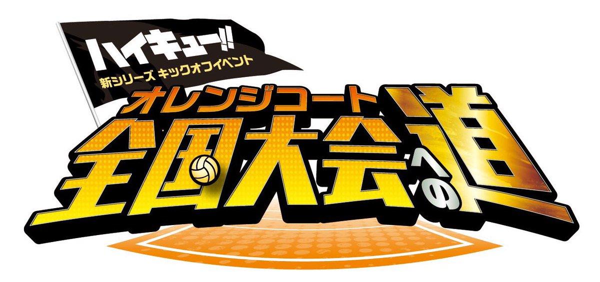9/22(日)開催のハイキュー!! 新シリーズキックオフイベント~全国大会への道~2次プレリザーブの実施が決定!! 申し込み期間は7月20日(土)10:00 ~8月12日(月祝)23:59となっておりますので奮ってご応募ください! haikyu.jp/event/