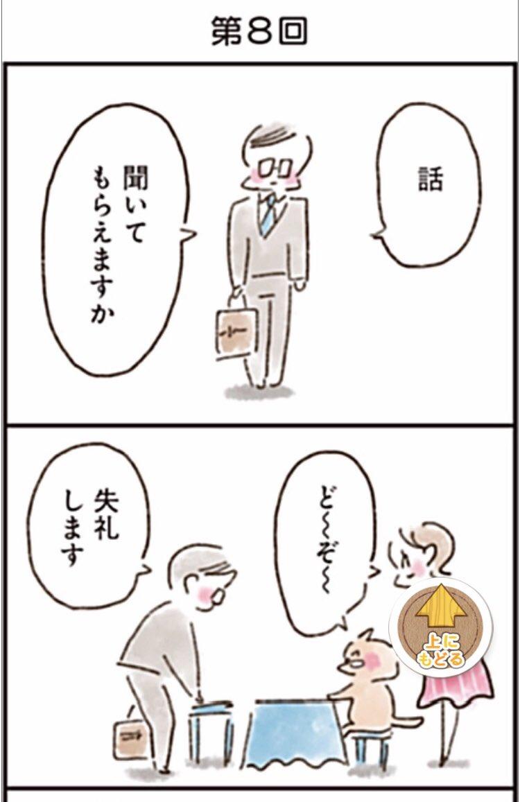 「ねこでよければ」第8話です。 今回は妻が流産した男性のお話。 http://comip.jp/nekoyoko/mangas/34… 私も流産経験者だから描き始めてすぐに後悔しました。まだ傷ジュクジュクだったわ