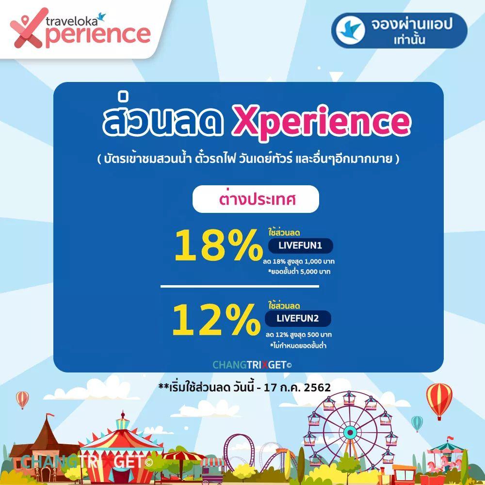 😍แหล่งรวม Xperience ทั่วโลกราคาสุดคุ้ม ไม่ว่าจะเป็นบัตรเข้าชมสถานที่เที่ยว สปา วันเดย์ทัวร์ ฯลฯ ลดสูงสุด 18%  📲โหลดแอปไปจอง https://www.traveloka.com/chapp 📍 ใช้ส่วนลด 11-17 ก.ค. 2562 📍 เดินทาง : เมื่อไหร่ก็ได้  🐘 https://url.changreview.com/vjs7u #Discounts #xperiencesbeyondordinary
