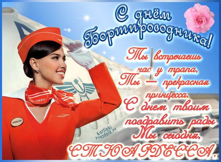 День воздушного флота поздравление стюардессе