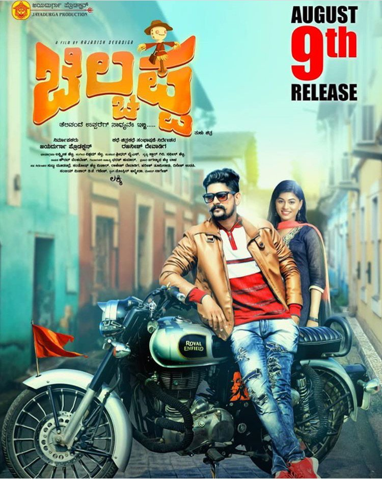 Poster of tulu film Belchappa ...directed by Rajaneesh devadiga ...9 Aug 2019 release.
