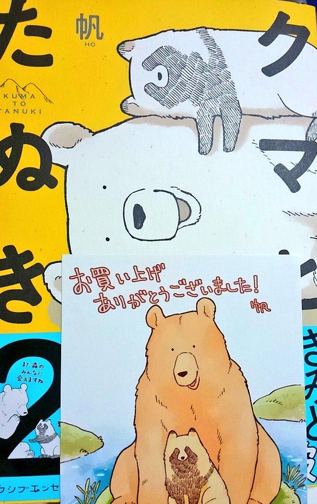 クマとたぬき2に関する画像14