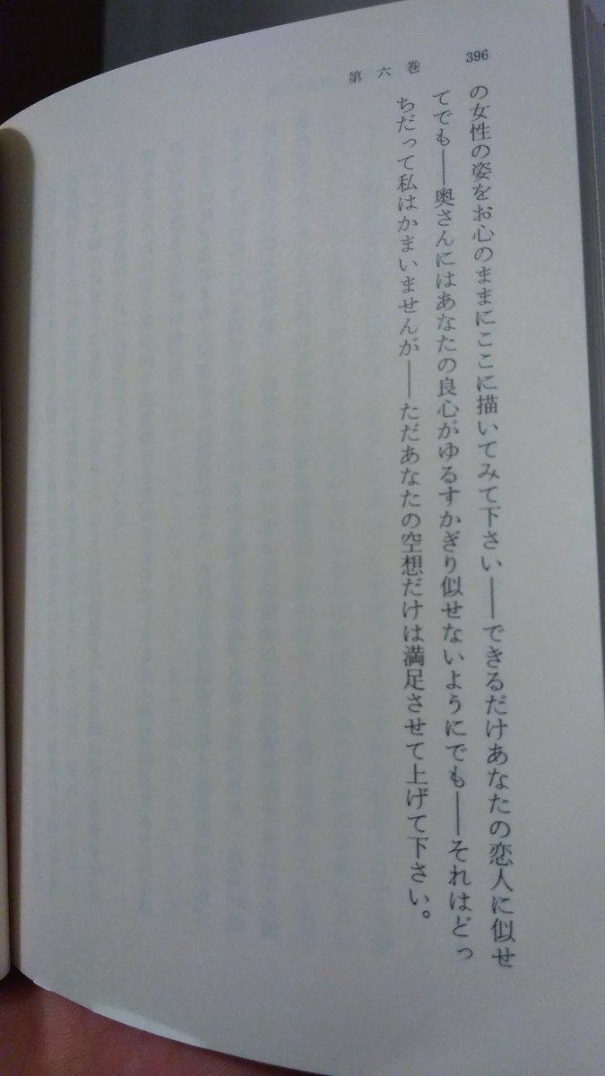 """東郷正永 on Twitter: """"「トリストラムシャンディ」はすごいぞ。「ペン ..."""