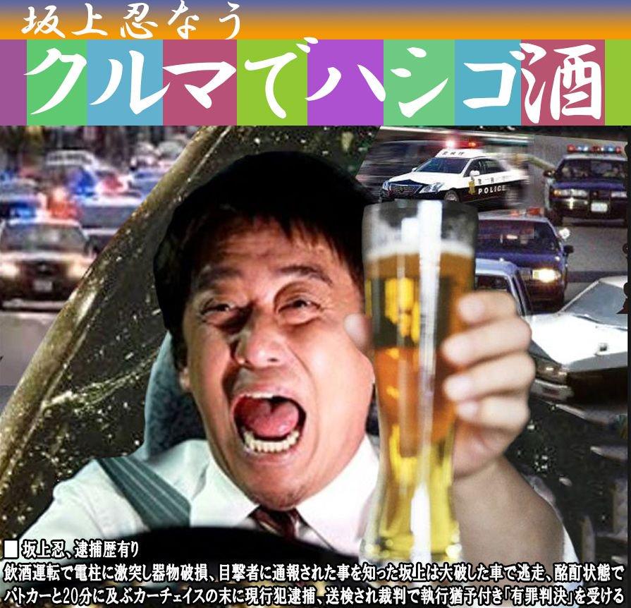 飲酒事故 坂上忍