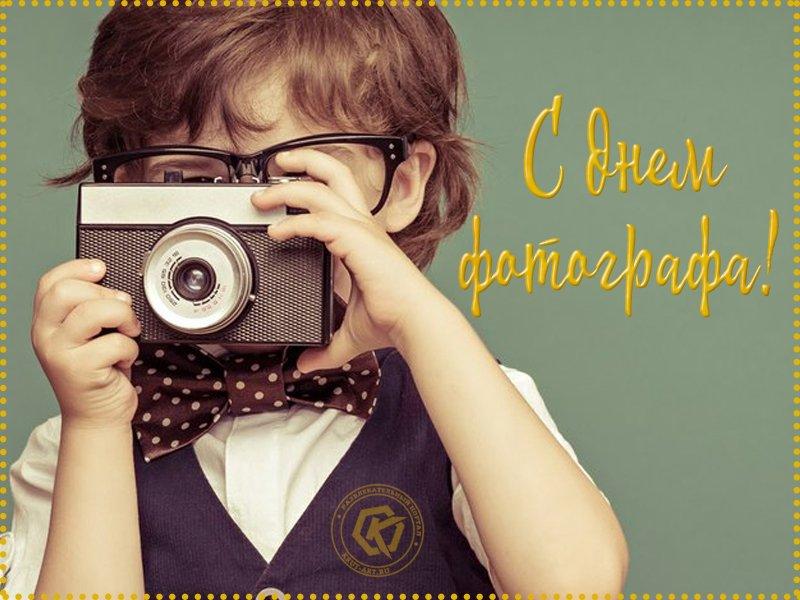поздравить с днем фотографа таких обязательных