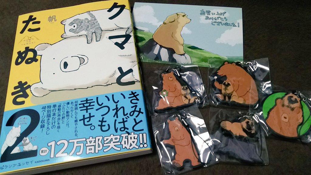 クマとたぬき2に関する画像40