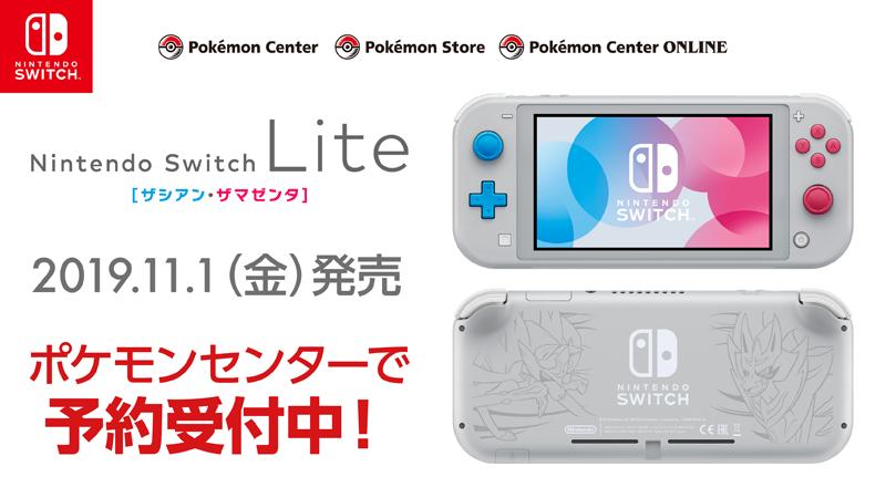 7月12日(金)から、「Nintendo Switch Lite ザシアン・ザマゼンタ」をポケモンセンターで予約受付中! くわしい予約方法はこちら。